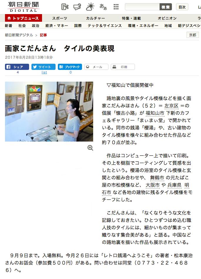 http://www.asahi.com/articles/CMTW1708282700004.html?platform=hootsuite