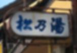 松乃湯看板.png