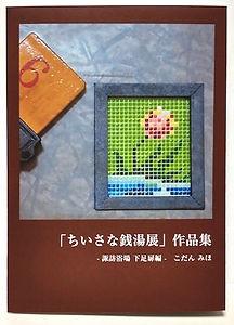 ちいさな銭湯展作品集.jpg