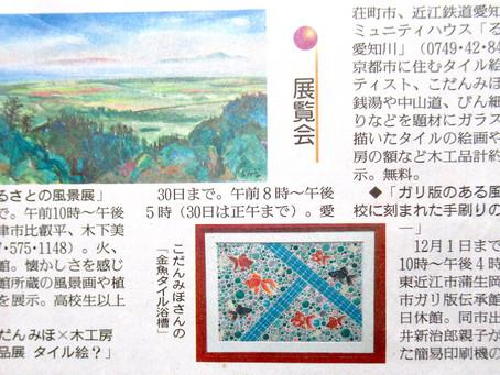 滋賀県民情報紙に掲載されました
