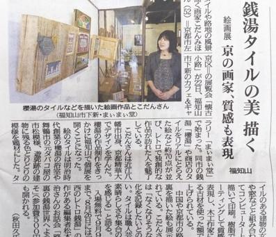 京都新聞に掲載されました!