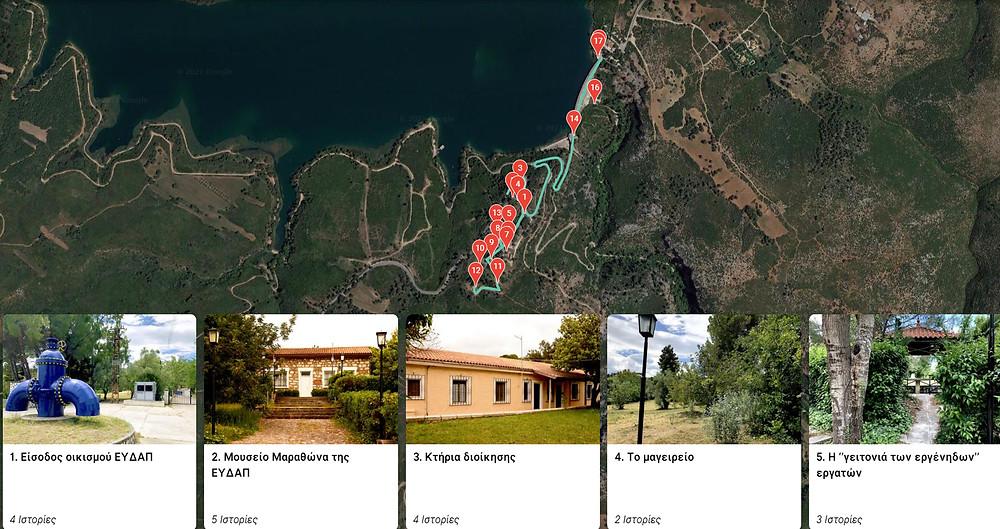 Ψηφιακή ξενάγηση στον παλαιό οικισμό του Φράγματος Μαραθώνα