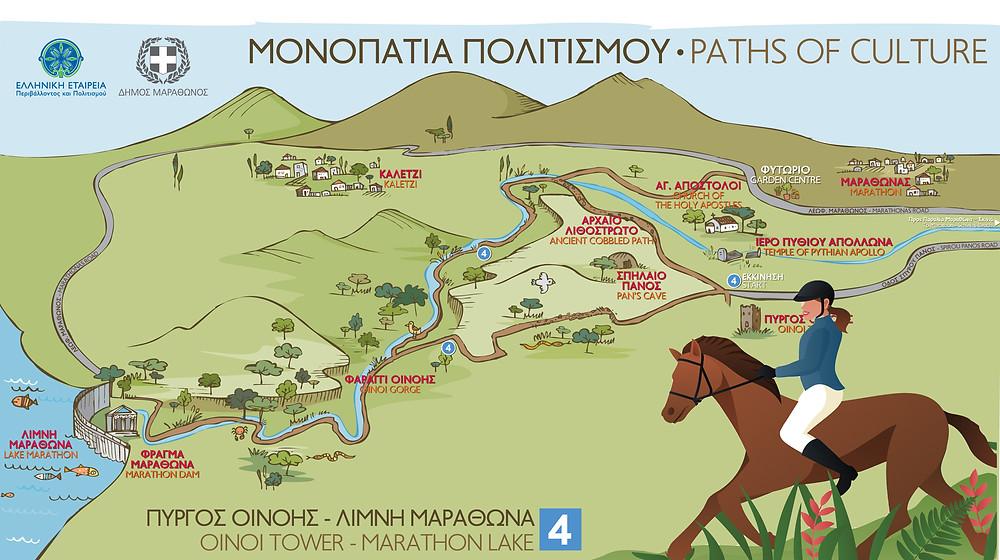 Κατά τη διάρκεια της ιππασίας θα ακολουθήσετε το κάτω μονοπάτι, με εκκίνηση τον Πύργο της Οινόης και τερματισμό το Φράγμα Μαραθώνα