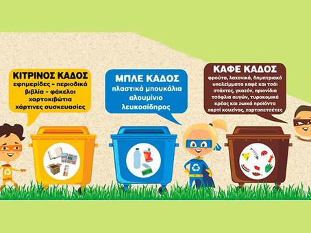 Οι νέοι κάδοι ανακύκλωσης του δήμου Μαραθώνα που πρέπει όλοι μας να χρησιμοποιούμε!