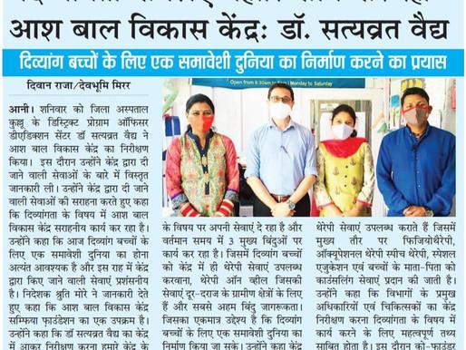 News Coverage of Dr. Satyvrat Vaidya's Visit.