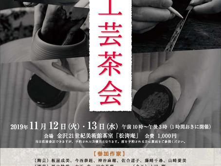 新・工芸茶会