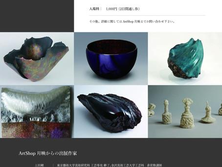KOGEI Art Fair Kanazawa
