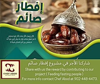 ramadan project 2020.png