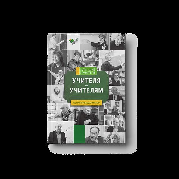 """Обложка книги """"Учителя - учителям"""" ИГ Точка"""
