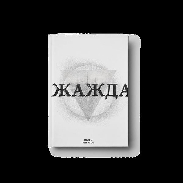 """Обложка книги Игоря Рыбакова """"Жажда"""" ИГ Точка"""