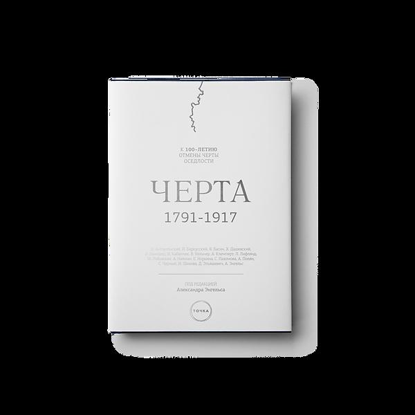 """Обложка книги """"Черта"""" ИГ Точка"""