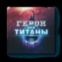 """Обложка книги """"Герои или Титаны"""" ИГ Точка"""