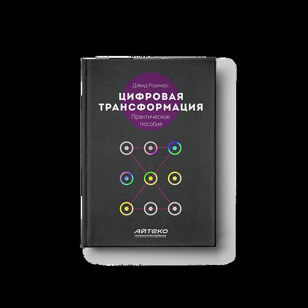 """Обложка книги """"Цифровая трансформация"""" ИГ Точка"""