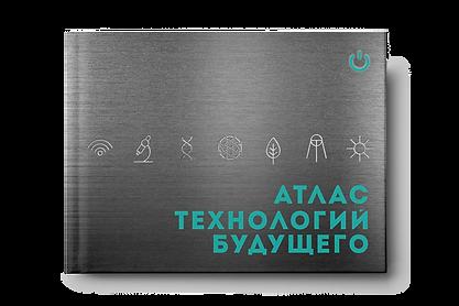 """Обложка книги """"Атлас технологий будущего"""" ИГ Точка"""