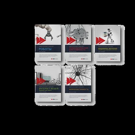 """Обложки книг ФРП серии """"Завтра это будут знать все"""" ИГ Точка"""