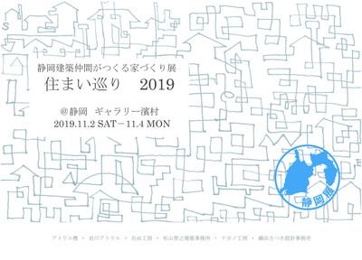住まい巡り 2019 静岡展