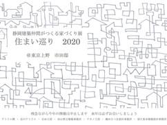 静岡建築仲間がつくる家づくり展