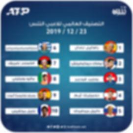 التصنيف العالمي  للاعبي التنس 23 12 2019