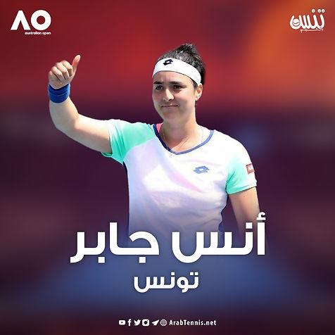 أنس جابر تنس بالعربي  Ons Jabeur tennis.