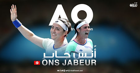 أنس جابر تنس بالعربي  Ons Jabeur tennis