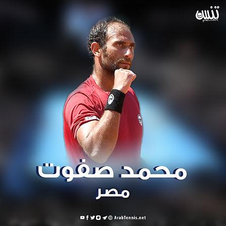 2 محمد صوفت مصر تنس بالعربي.jpg