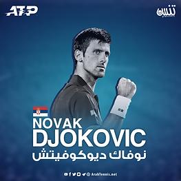 نوفاك ديوكوفيتش.png