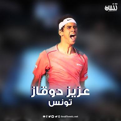 06 عزيز دوقاز تونس تنس بالعربي.jpg