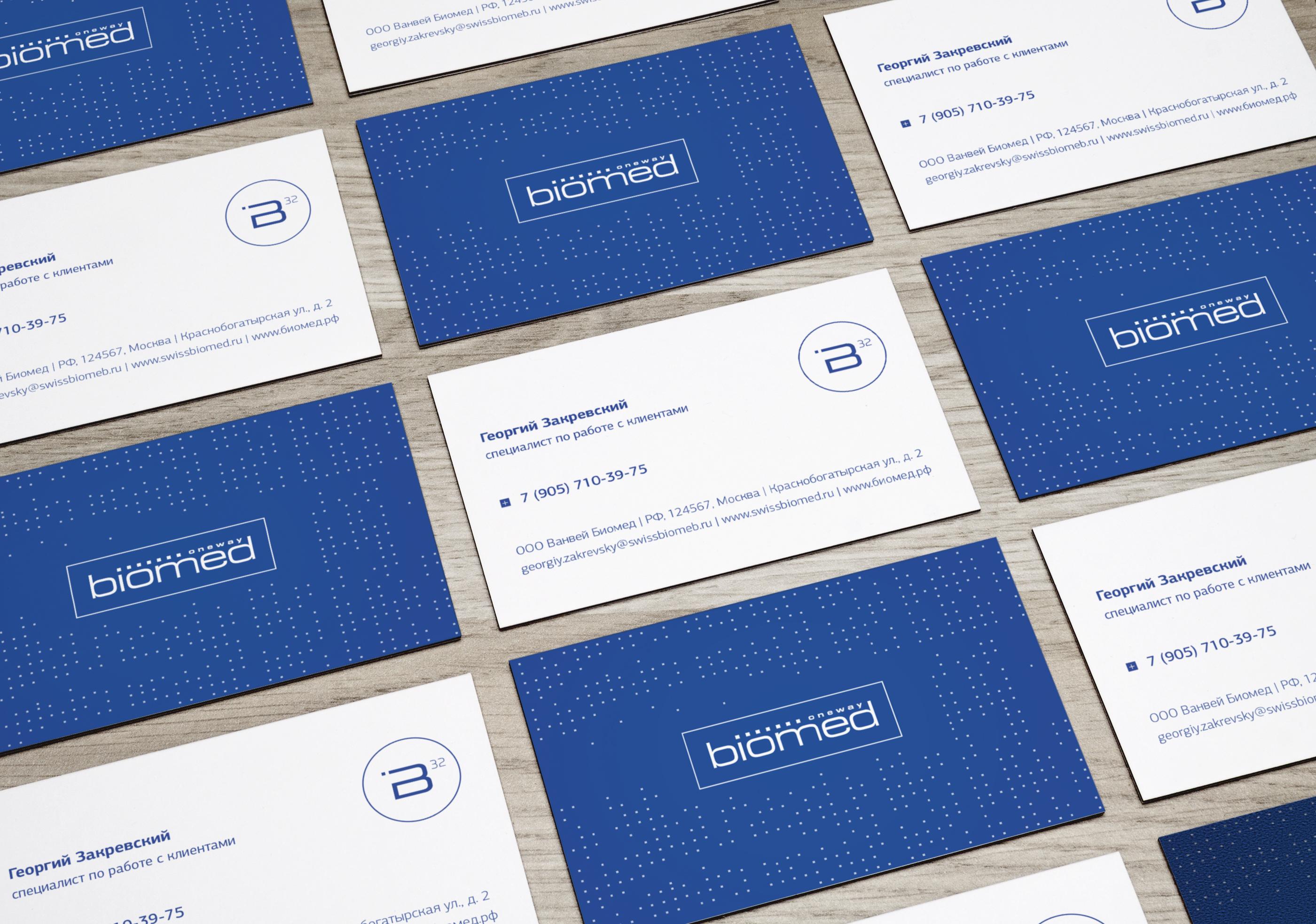biomed_card