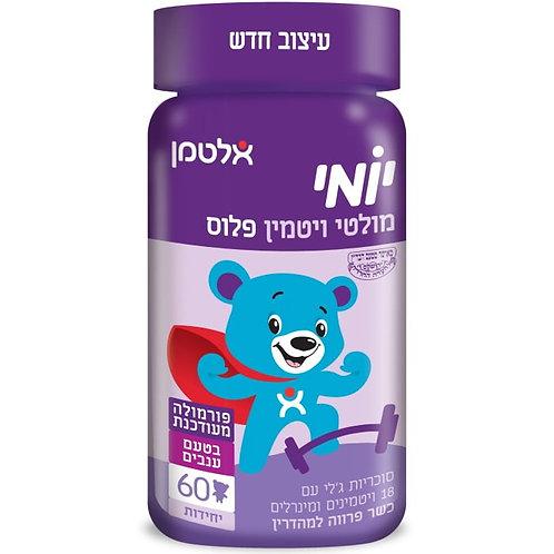 Yomi Multivitamin Plus - детские мультивитамины (60 конфет) - Altman