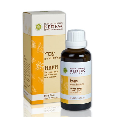 Evry   Иври - массажное масло при болях (50 мл) - Herbs of KEDEM   Кедем