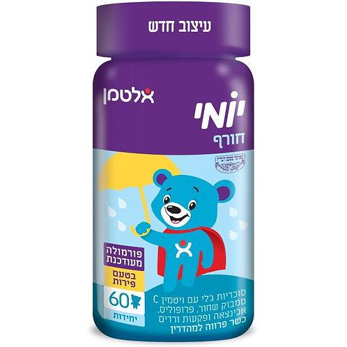 Yomi Horef - детская добавка для поддержания иммунитета (60 конфет) - Altman