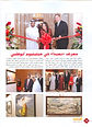 Cutting the ribbon Feature Publication with Laurel Moore and His Excellency