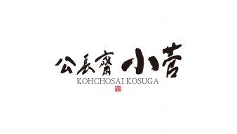 公長斎小菅 (kohchosai kosuga こうちょうさいこすが 竹製品)