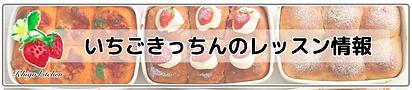 レッスン情報2.png