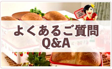 オンラインショップ【よくあるご質問について Q&A】
