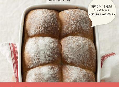 4/17(水)藤田裕子初の著書『まぜる・発酵・焼く ぜんぶ容器ひとつでできる! ホーローでつくるパンレシピ』が全国発売となります。