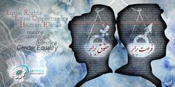 Gender Equality Illustration, 2012