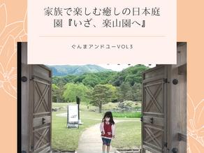 家族で楽しむ癒しの日本庭園『いざ、楽山園へ』