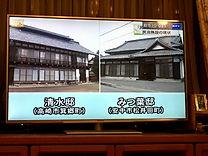 Kiyomizu and Mitsuba Houses.jpg