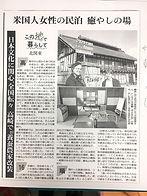 Asahi%20Shimbun_Rene%CC%81e%20%26%20Kiyo