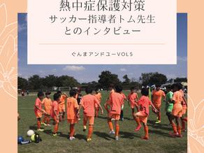 熱中症保護対策のヒント&手作りスポーツドリンクのレシピ:サッカー指導者トム先生のインタビュー