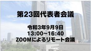 『第23回代表者会議』開催のお知らせ
