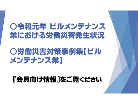 東京・新宿労働基準監督署が令和元年のビルメン労働災害発生状況と対策事例集を発表