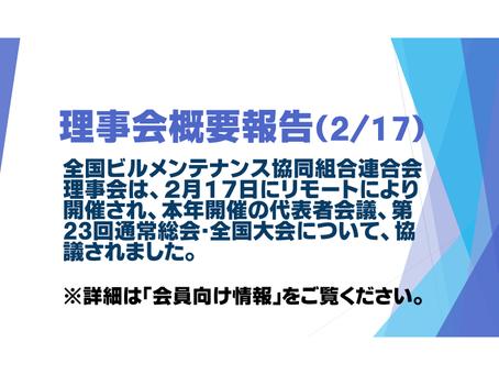 理事会概要報告(2/17)