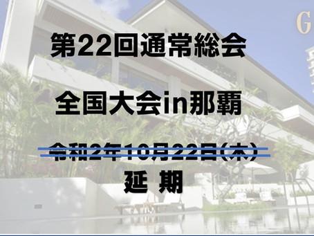 開催延期のご案内「第22回通常総会・全国大会in那覇」