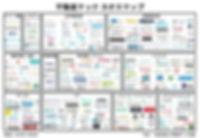 カオスマップ20181128.jpg