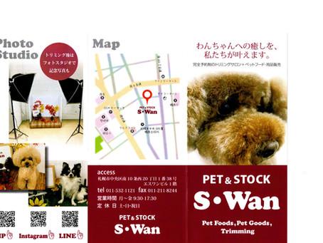 PET&stock S・Wan