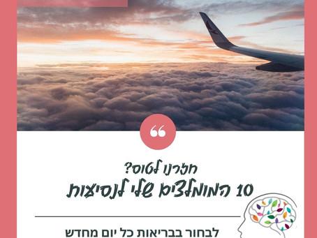 10 התוספים המומלצים שלי לנסיעות לחו״ל