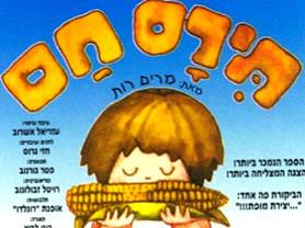 עשרה ספרי ילדים שאני אוהבת במיוחד