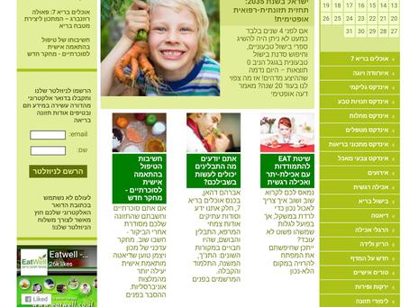 הפרופיל התזונתי האופטימי של ישראל ב 2035